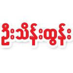http://www.myanmaradvertisingdirectory.com/digital-packages/files/82d655be-bfe7-45a7-b0ce-4ff9c3b72d9b/Logo/Logo.jpg