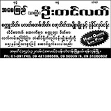 TNS Myanmar Co.,Ltd.(Market Research)