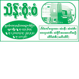 Upper Myanmar Mandalay(Journals)